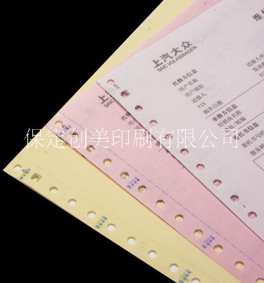 厂家承接各种票据联单 厂家承接各种电脑票据联单