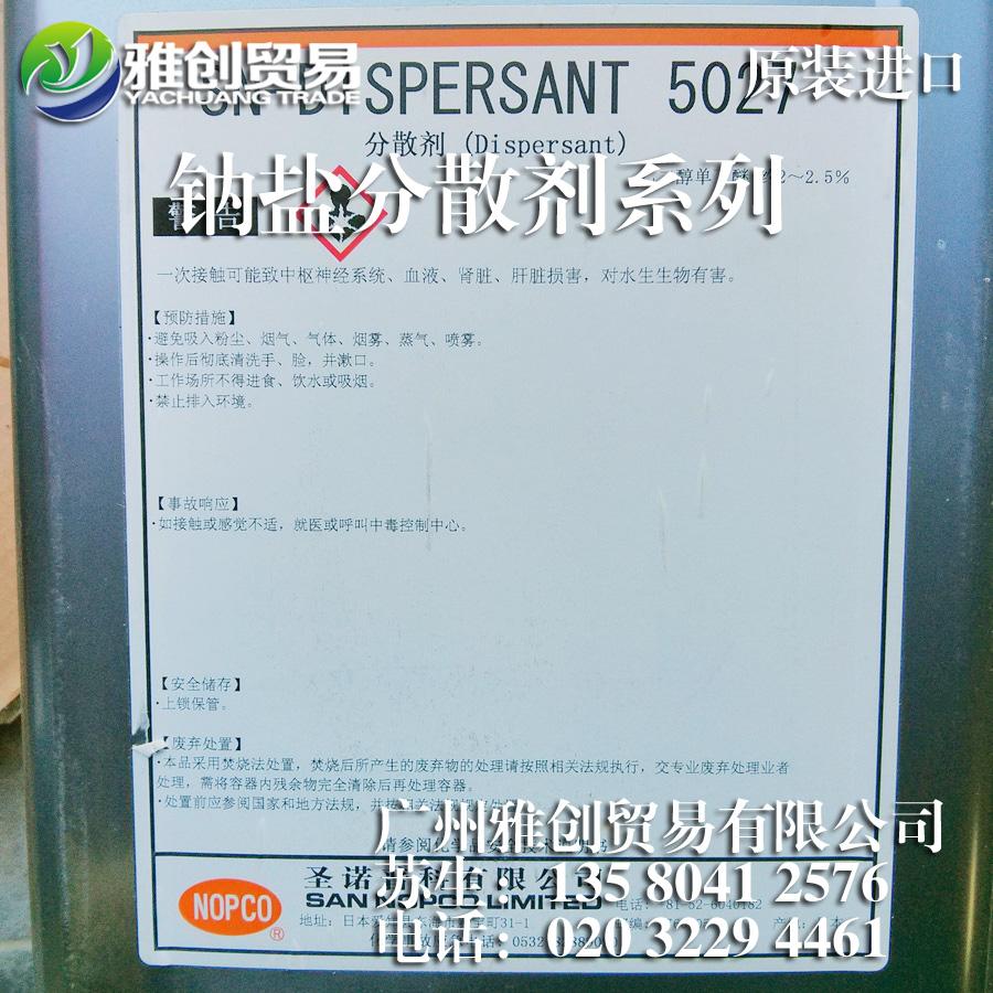 诺普科5027 日本诺普科分散剂SN-5027的厂家 泰州水性分散剂5027