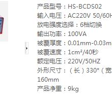 碳化钨强化被覆机HSB-CDS02