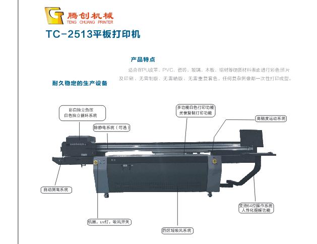 温州手机壳图案平板打印机便宜出售