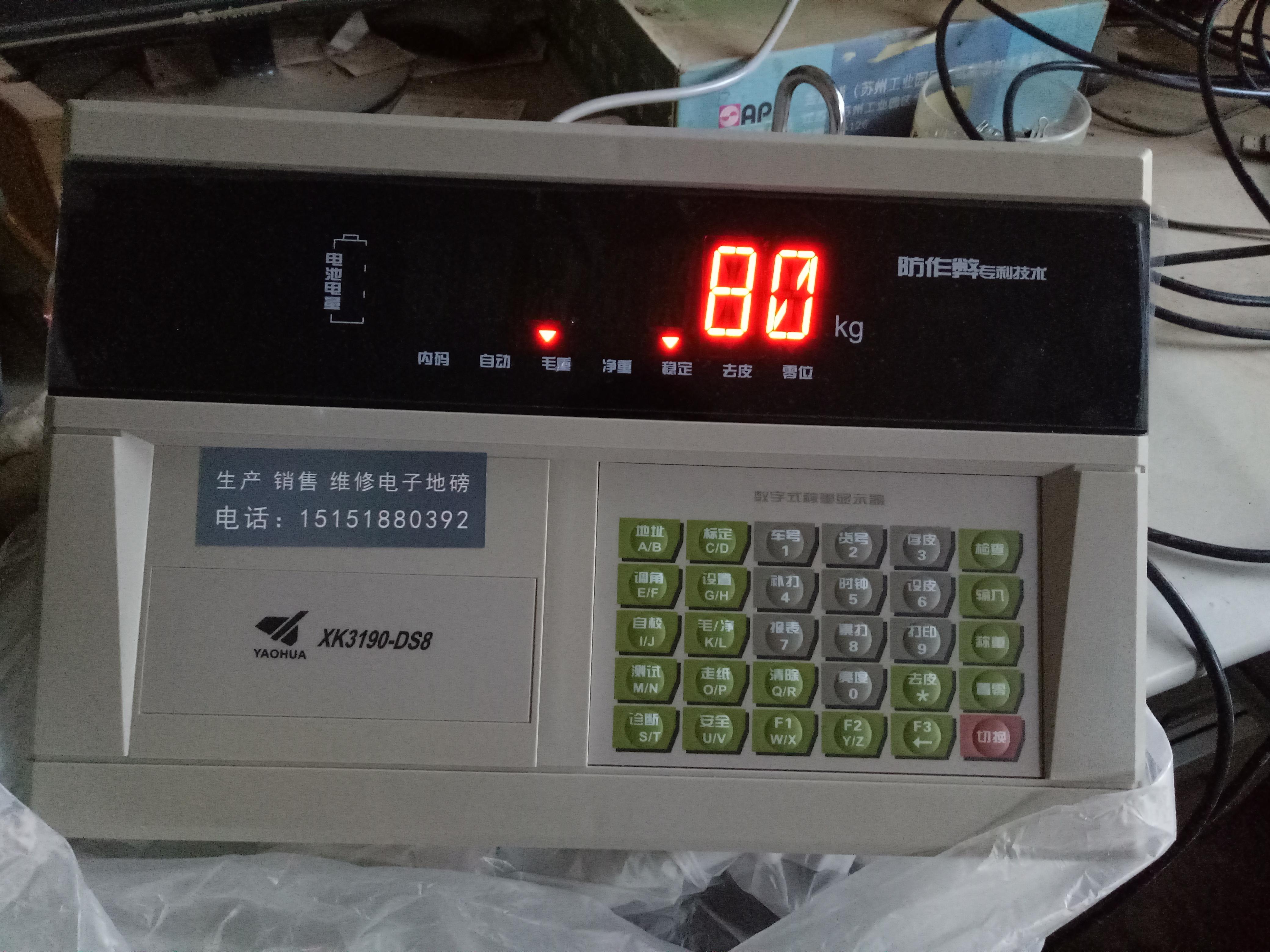 上海数字地磅批发价格_上海数字地磅生产厂家_上海数字地磅供应商