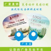 塑料扇子定做安徽,安庆扇子制作厂家,阜阳广告扇子