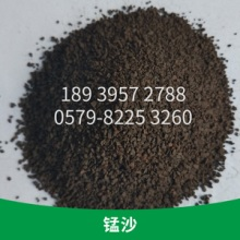 大型錳砂濾料實體生產廠家  水處理除鐵除錳用天然錳沙圖片