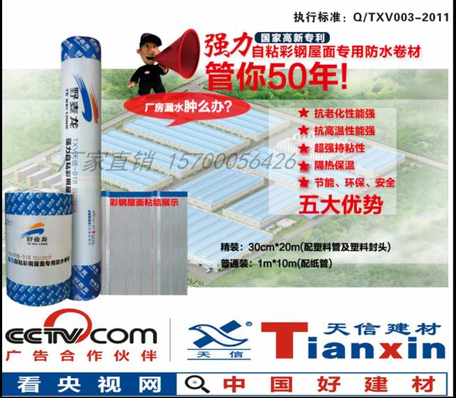 彩钢屋面专用自粘防水卷材生产厂家 天信建材专业防水20年