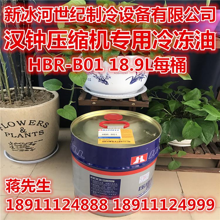 上海汉钟压缩机如何换油,汉钟B01/02/03/A01冷冻油 上海汉钟压缩机专用B01冷冻油