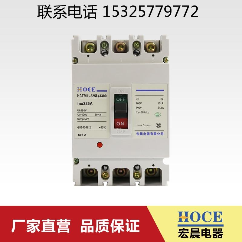 塑壳式断路器HCTM1-225L/3300 225A 塑壳断路器225L/3300
