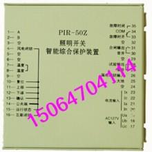 特卖  PIR-250智能保护器 矿用智能保护器