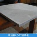 新型建筑板材钢结构LOFT楼承板水泥复合承载楼层夹层结构板隔层板