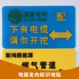 圆形冲压不锈钢 地面走向标识地贴 不锈钢标志桩 燃气管道警示牌