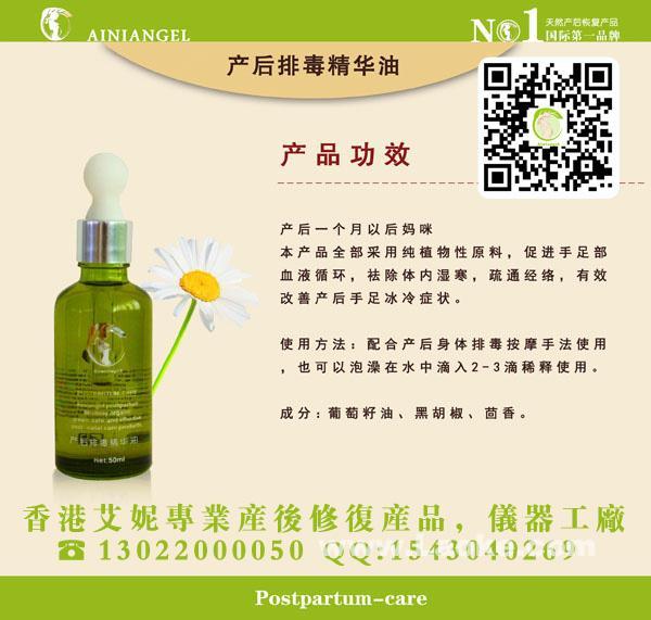 香港艾妮软化疤痕精华油