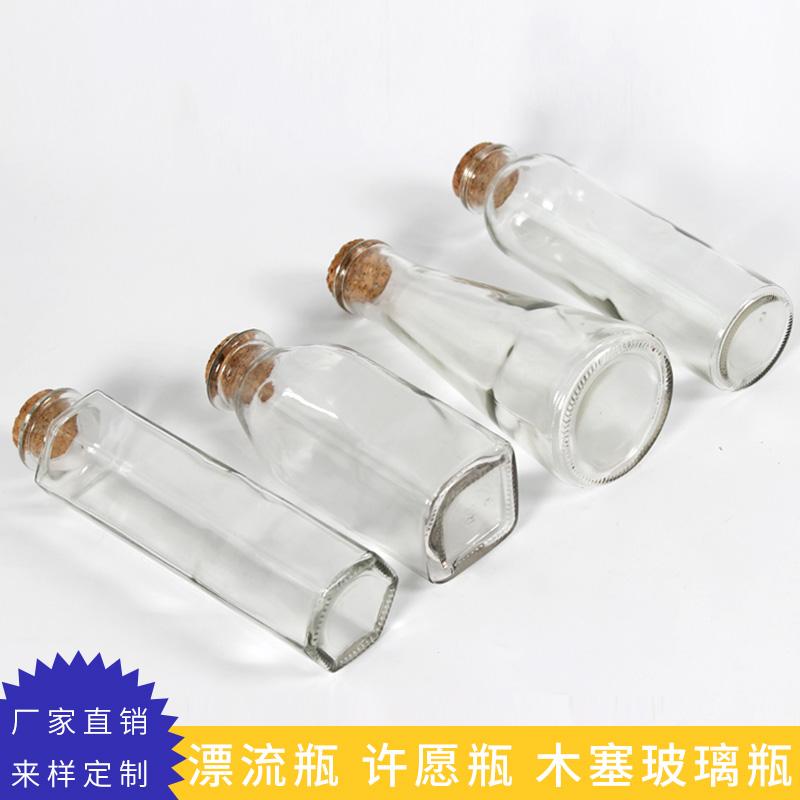 怀旧复古木塞贝壳许愿瓶迷你玻璃工艺品小型创意幸运漂流瓶