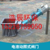 管道流向切换装置电液动腭式闸门上装式结构电液动扇形闸阀