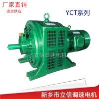 供应YCT调速电机 YCT电磁调速电机