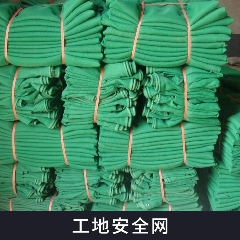 盛浩化纤绳网工地用安全网建筑工地施工防坠落绿色安全防护网厂家直销