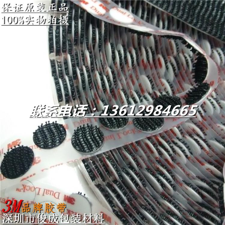 3M3550双锁魔幻搭扣 尼龙扣 魔术贴 搭扣粘扣带 可加工冲型3550