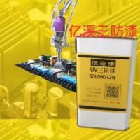 苏州环保UV三防漆高效率生产