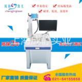上海激光刻字机全自动光纤激光打标机