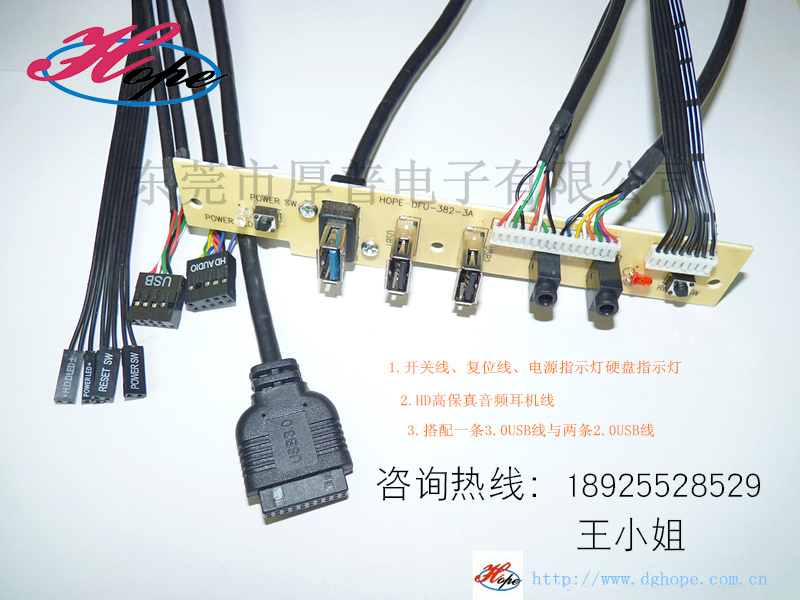 厚普带灯四口USB3.0线材