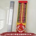 LC002进口单面五路财神32C 礼佛供奉 养生环保 茶道 厂家直销一手货源