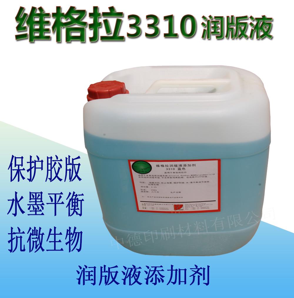 环保省成本润版液印刷耗材   润版液 上海润版液 维格拉3310润版液