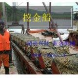 湖南瀏陽淘金機械 吸金船 沙金開采 小型沙金設備 選黃金設備