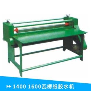 1400、1600瓦楞纸胶水机图片