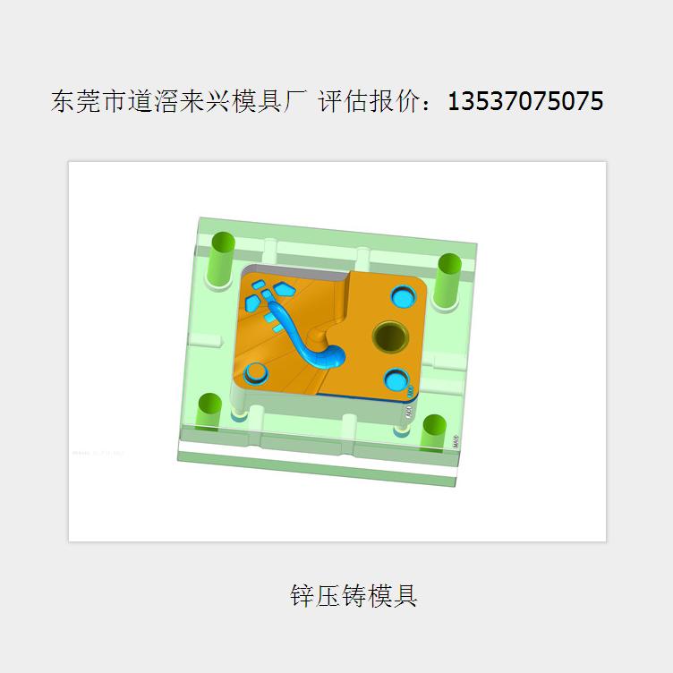 东莞锌压铸模具锌合金压铸 锌压铸模具定制加工厂家