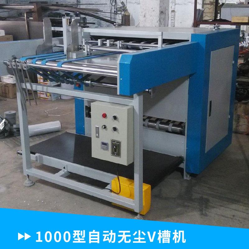 礼品盒大滚筒中纤板 1000型自动无尘V槽机 厂家直销 自动V槽机