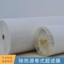 除热源卷式超滤膜SG-UERY-8040聚醚砜材质卷式超滤膜元件批发