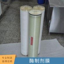 中科瑞阳酶制剂膜卫生级酶制剂过滤浓缩卷式超滤膜厂家直销