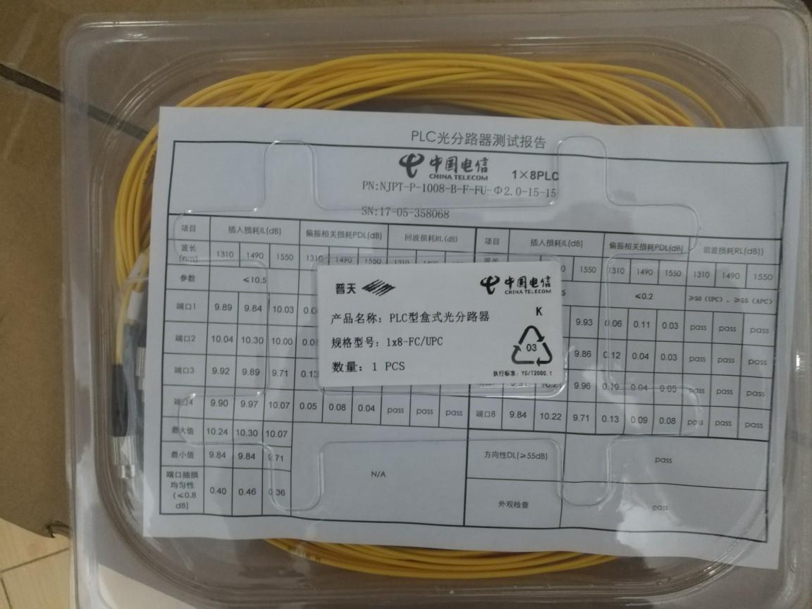 普天1分8 盒式分光器PLC光分路器 圆头盒式分光器接口