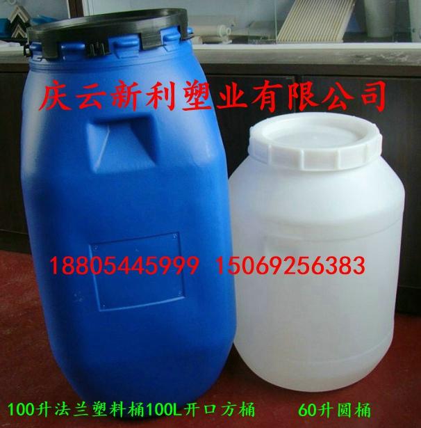 100公斤开口塑料桶100L方桶100KG法兰塑料桶新利塑业直销