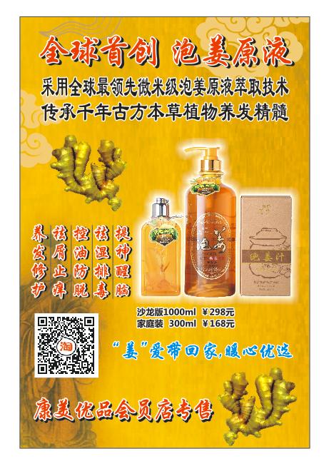 泡姜原液洗发水