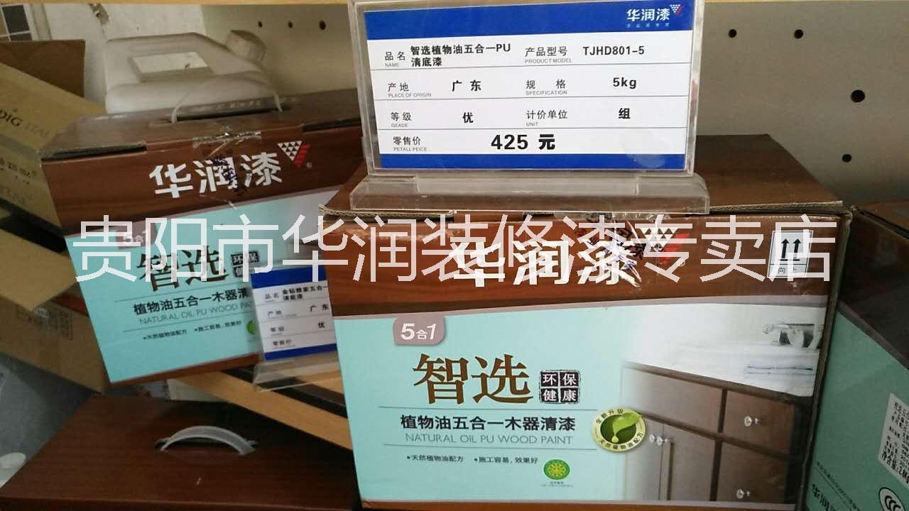 智选植物油五合一透明底漆:5KG/425元/组贵州华润漆贵阳华润漆