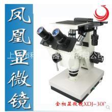江西凤凰倒置金相显微镜XDJ-300/1250倍/金属材料结构分析/粉末