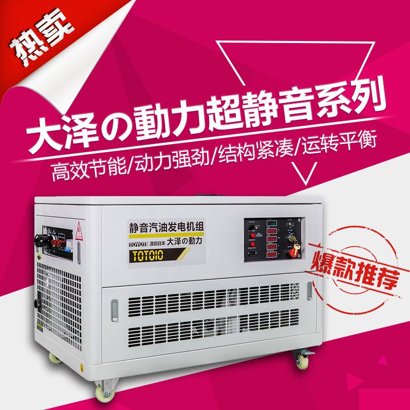 大泽进口10千瓦汽油发电机低噪音家用商场用大功率