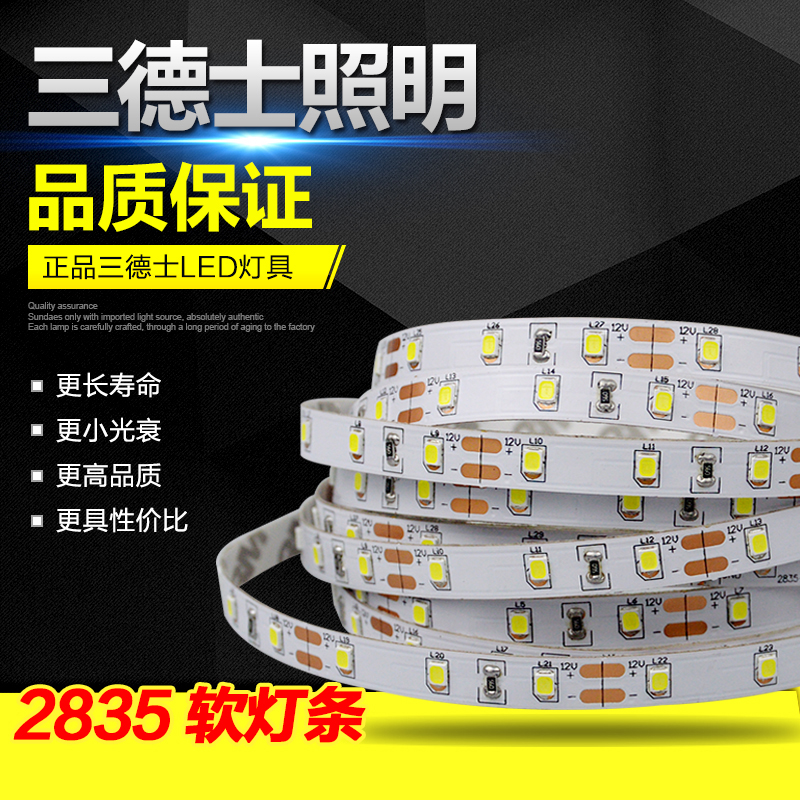 三德士LED软灯条货柜展示柜灯条图片