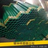 高速护栏配套设施镀锌喷塑圆立柱交通护栏板法兰立柱厂家直销