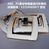 ABS、PC真空电镀抗油污处理剂