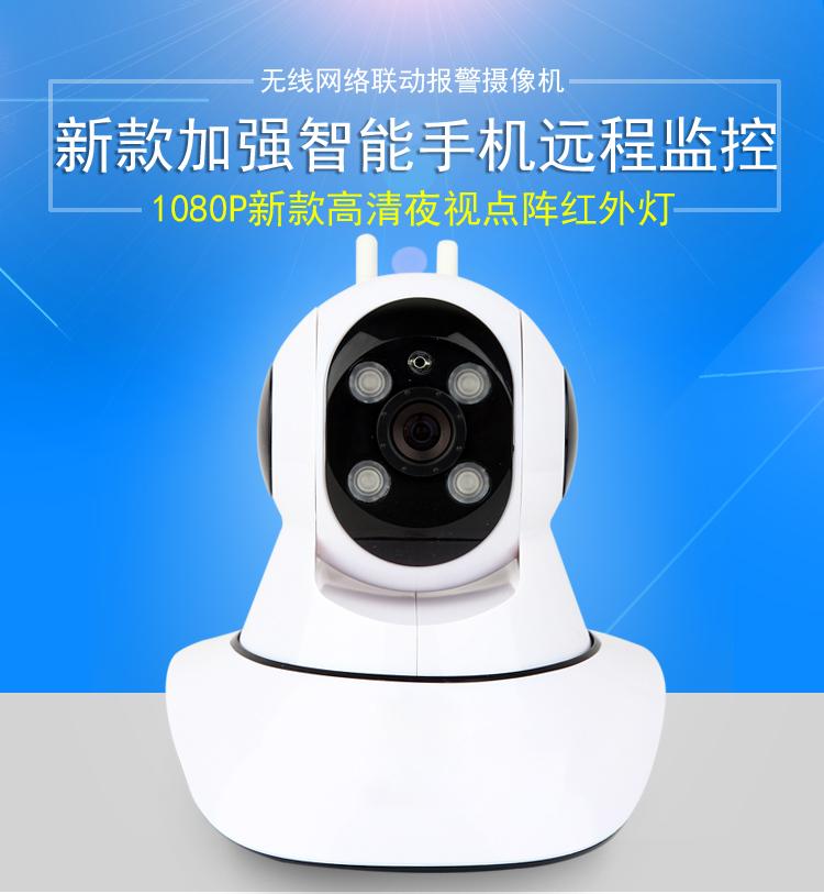 无线摄像头wifi智能网络远程手