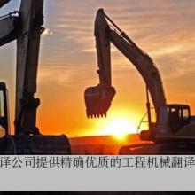 工程机械翻译服务
