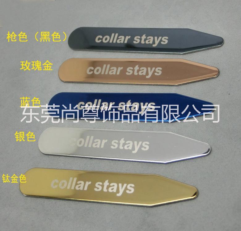 商务衬衫领撑片镜面金属领尖撑 精品不锈钢领插片