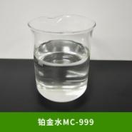 铂金水MC-999液体硅胶固化剂 铂络合物、铂催化剂 厂家直销批