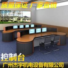 豪华多人专享版 电脑远程集成系统台 机房监控室内调度台 控制台
