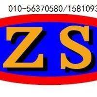 提供 ZS-111防水防腐隔热保温涂料