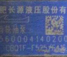 CBQTF-F525/F416-AFP 合肥长源液压混凝土拖泵双联齿轮泵
