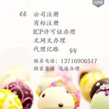 办理ICP经营许可证费用是多少