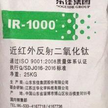 近红外反射二氧化钛IR-1000节能隔热新型钛白粉