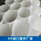 广东博科PP阀门管件厂家直销报价价格,耐酸碱,防腐蚀