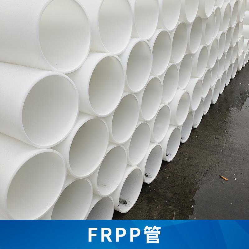 FRPP管厂家 化工防腐管材 阻燃抗静电管 排水管 增强聚丙烯管
